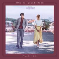 내사랑 치유기 OST Part.9 (MBC 주말드라마)