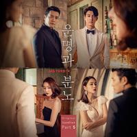 운명과 분노 OST Part. 5 (SBS 주말드라마)