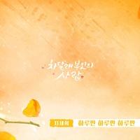차달래 부인의 사랑 OST Part.24 (KBS2 일일드라마)