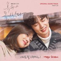 복수가 돌아왔다 OST Part.9 (SBS 월화드라마)