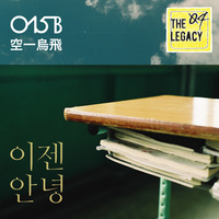 The Legacy 04