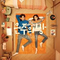 은주의 방 OST (올리브TV 드라마)