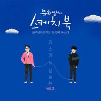 유희열의 스케치북 10주년 프로젝트 : 첫 번째 목소리 '유스케 X 정승환' Vol.2