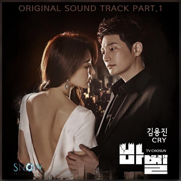 바벨 OST Part.1 (TV조선 주말드라마)