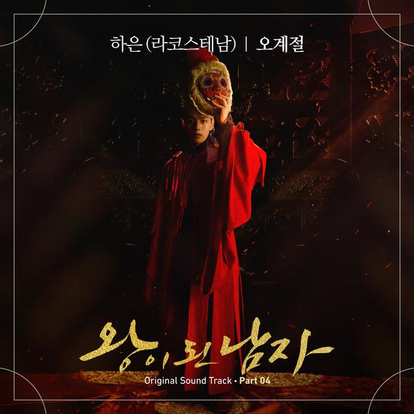 왕이 된 남자 OST Part.4 (tvN 월화드라마)