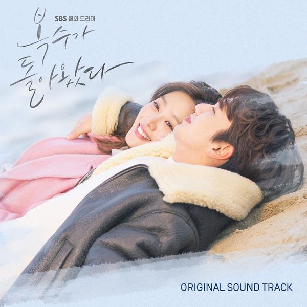 복수가 돌아왔다 OST (SBS 월화드라마)