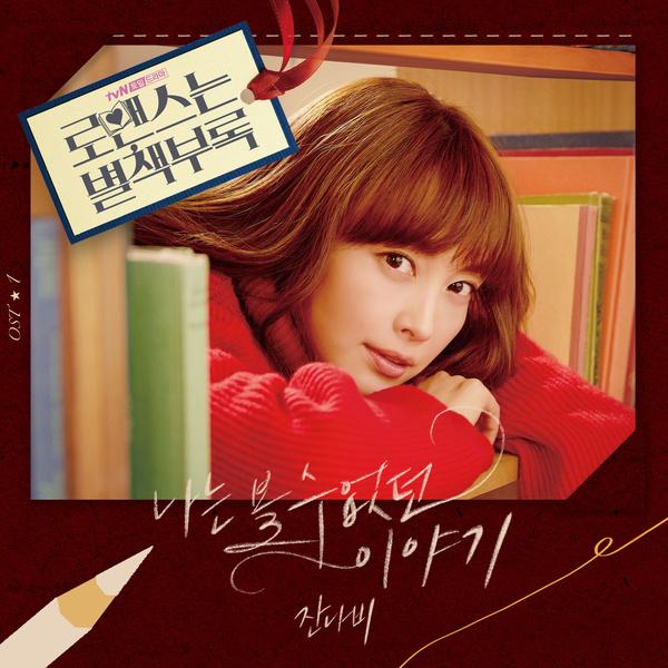 로맨스는 별책부록 OST Part.1 (tvN 주말드라마)