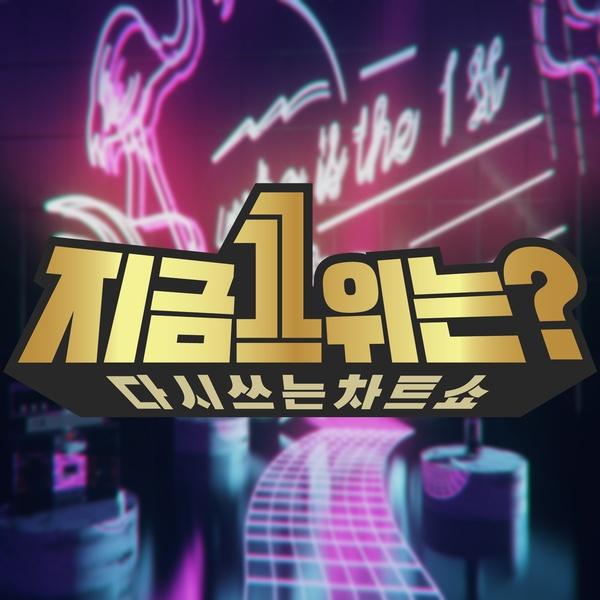 MBC 다시쓰는 차트쇼 '지금 1위는?'