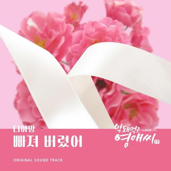 막돼먹은 영애씨 시즌 17 OST Part.1 (tvN 금요드라마)
