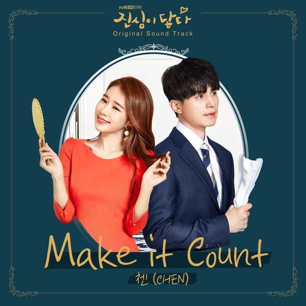 진심이 닿다 OST Part.1 (tvN 수목드라마)