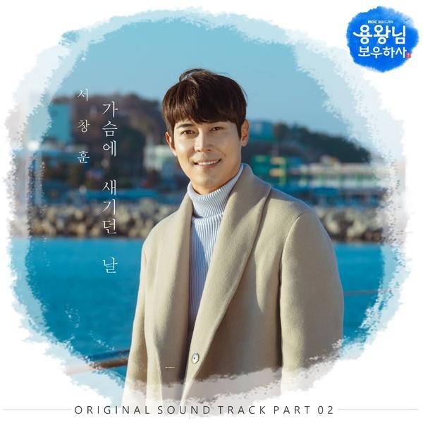 용왕님 보우하사 OST Part.2 (MBC 일일드라마)