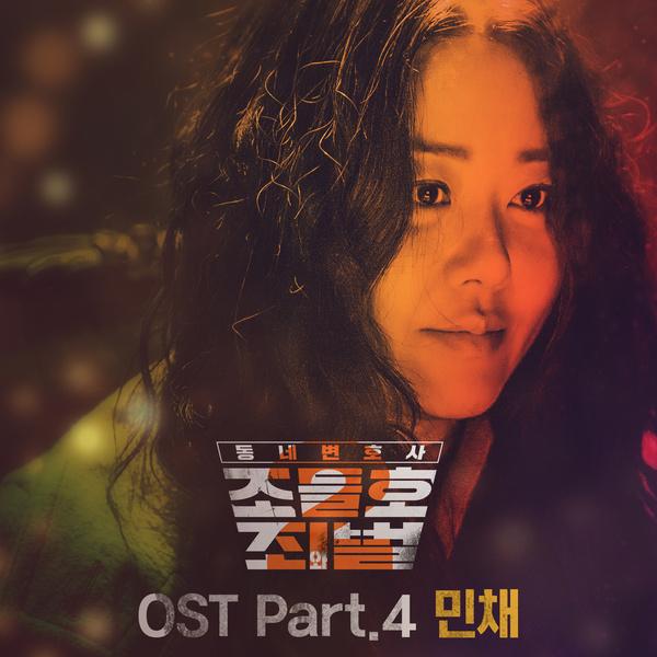 동네변호사 조들호 2 : 죄와 벌 OST Part.4 (KBS2 월화드라마)