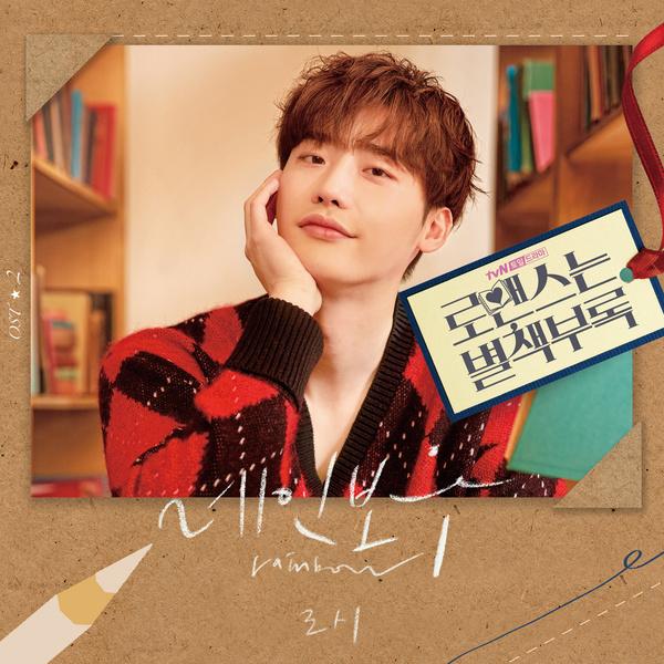 로맨스는 별책부록 OST Part.2 (tvN 주말드라마)