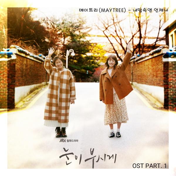 눈이 부시게 OST Part.1(JTBC 월화드라마)