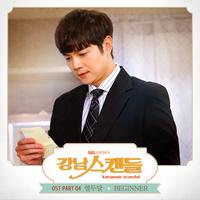 강남스캔들 OST Part.4 (SBS 일일드라마)