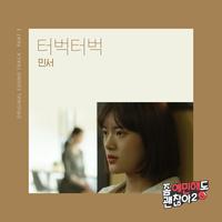 좀 예민해도 괜찮아 2 OST Part.3 (웹드라마)