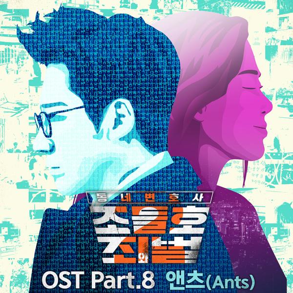 동네변호사 조들호 2 : 죄와 벌 OST Part.8 (KBS2 월화드라마)