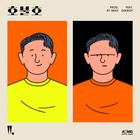 호불호 (Feat. 기리보이) (Prod. by GRAY)