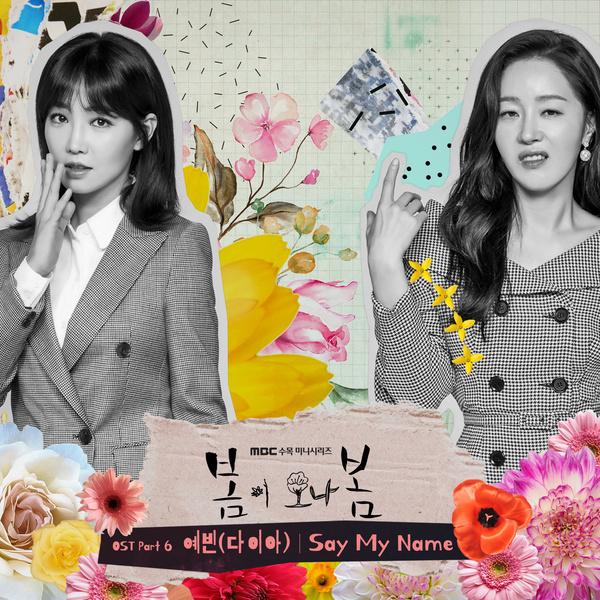 봄이 오나 봄 OST Part.6 (MBC 수목드라마)