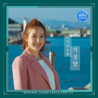 용왕님 보우하사 OST Part.7 (MBC 일일드라마)