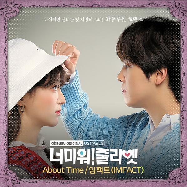 너 미워! 줄리엣 OST Part.5 (웹드라마)