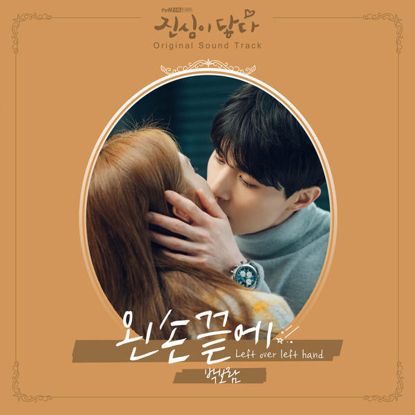 진심이 닿다 OST Part.6 (tvN 수목드라마)