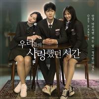 우리들의 사랑했던 시간 OST Part.1 (웹드라마)