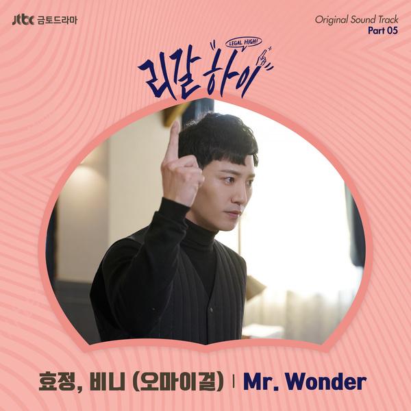 리갈하이 OST Part.5 (JTBC 금토드라마)