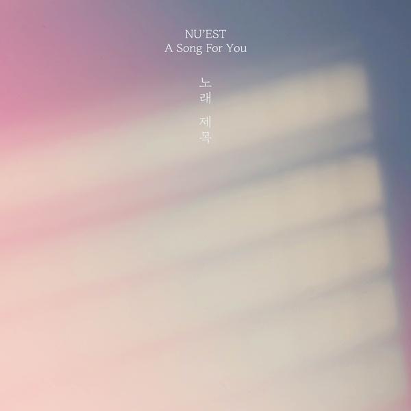 NU'EST '노래 제목'