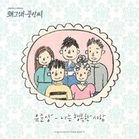 왜그래 풍상씨 OST - Part.8 (KBS 2TV 수목드라마)