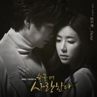 슬플 때 사랑한다 OST Part.2 (MBC 토요드라마)