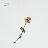 하나뿐인 내편 OST Part.34 (KBS 주말드라마)