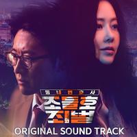 동네변호사 조들호 2 : 죄와 벌 OST (KBS2 월화드라마)