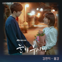 눈이 부시게 OST Part.6 (JTBC 월화드라마)