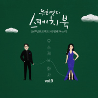 (Vol.9) 유희열의 스케치북 10주년 프로젝트 : 네 번째 목소리 '유스케 X 화사'