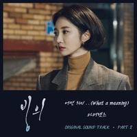 빙의 OST Part.2 (OCN 수목드라마)