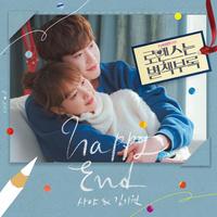 로맨스는 별책부록 OST Part.8 (tvN 주말드라마)
