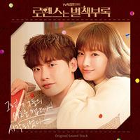 로맨스는 별책부록 OST (tvN 주말드라마)