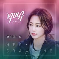빅이슈 OST Part.2 (SBS 수목드라마)