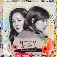 봄이 오나 봄 OST (MBC 수목드라마)