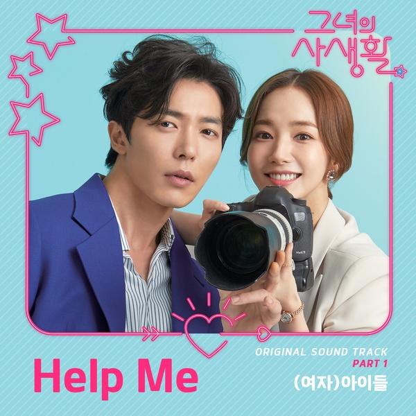그녀의 사생활 OST Part 1 (tvN 수목드라마)