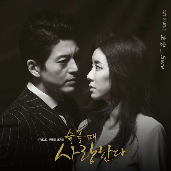 슬플 때 사랑한다 OST Part.6 (MBC 토요드라마)