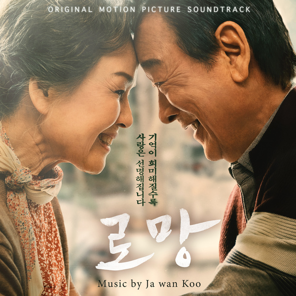로망 Original Motion Picture Soundtrack