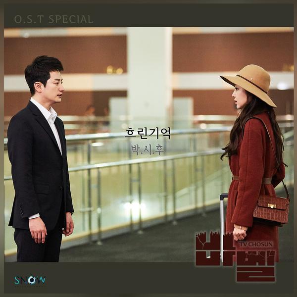 바벨 OST SPECIAL (TV조선 주말드라마)