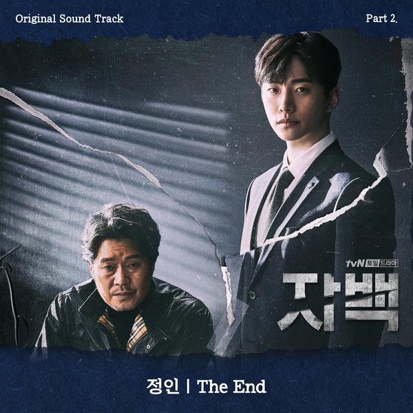 자백 OST Part.2 (tvN 주말드라마)