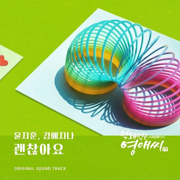 막돼먹은 영애씨 시즌 17 OST Part.17 (tvN 금요드라마)