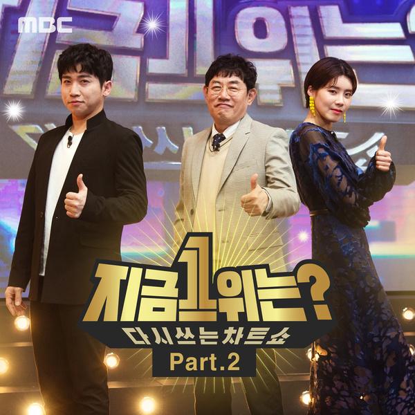 MBC '지금 1위는?' Part.2