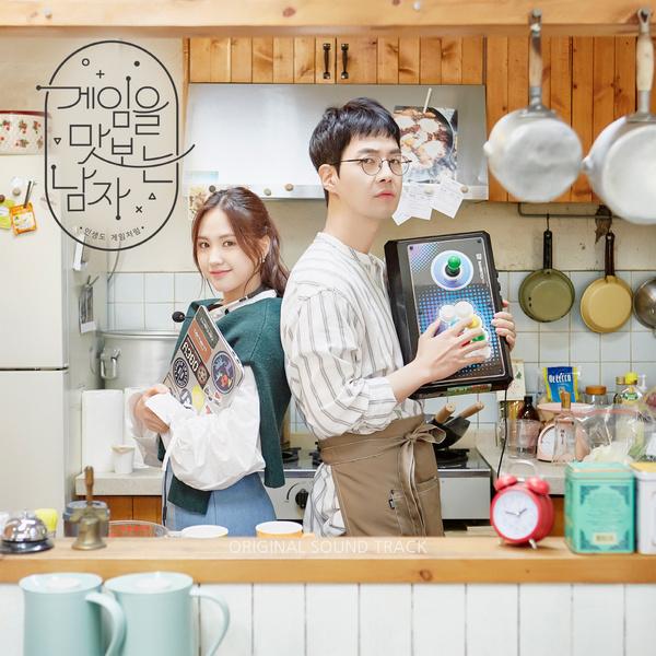 게임을 맛보는 남자 OST (OGN 웹드라마)
