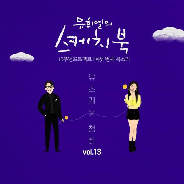 (Vol.13) 유희열의 스케치북 10주년 프로젝트 : 여섯 번째 목소리 '유스케 X 청하'
