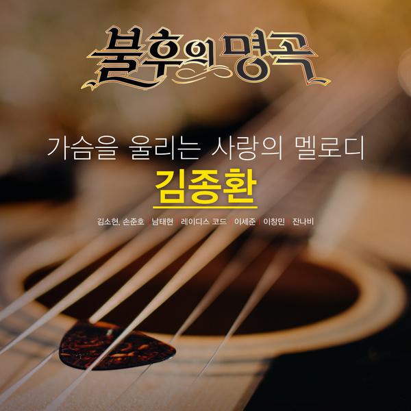 불후의 명곡 - 전설을 노래하다 (가슴을 울리는 사랑의 멜로디 김종환)